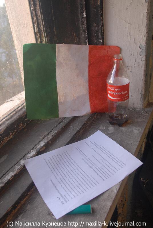 натюрморт с итальянским флагом