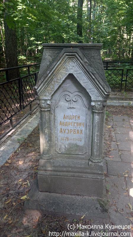 Ауэрбах