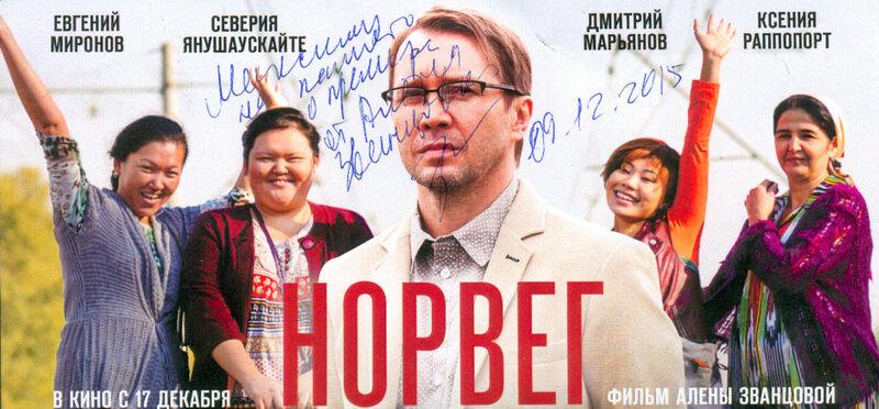 автограф Алены Званцовой