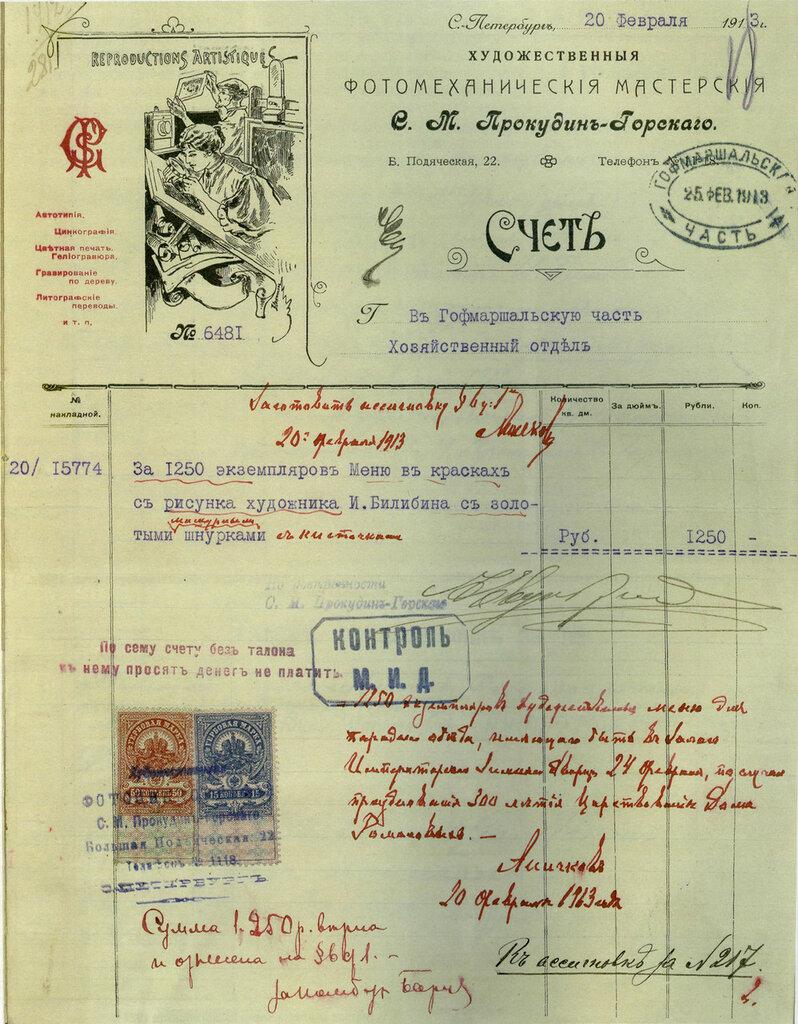 1913 Счет за печатание Меню.jpg