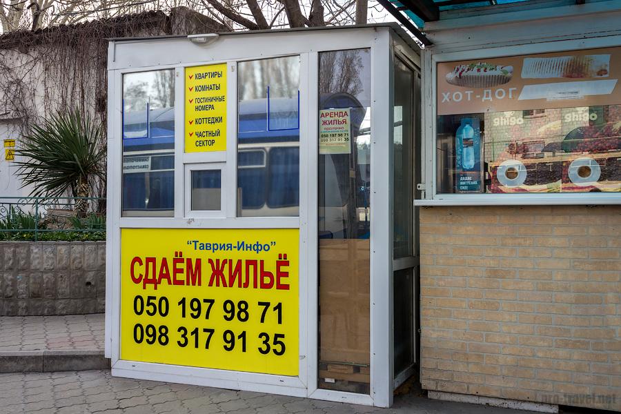 автовокзал, аренда жилья в Севастополе