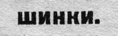 Шинки_1914 назв 400.jpg