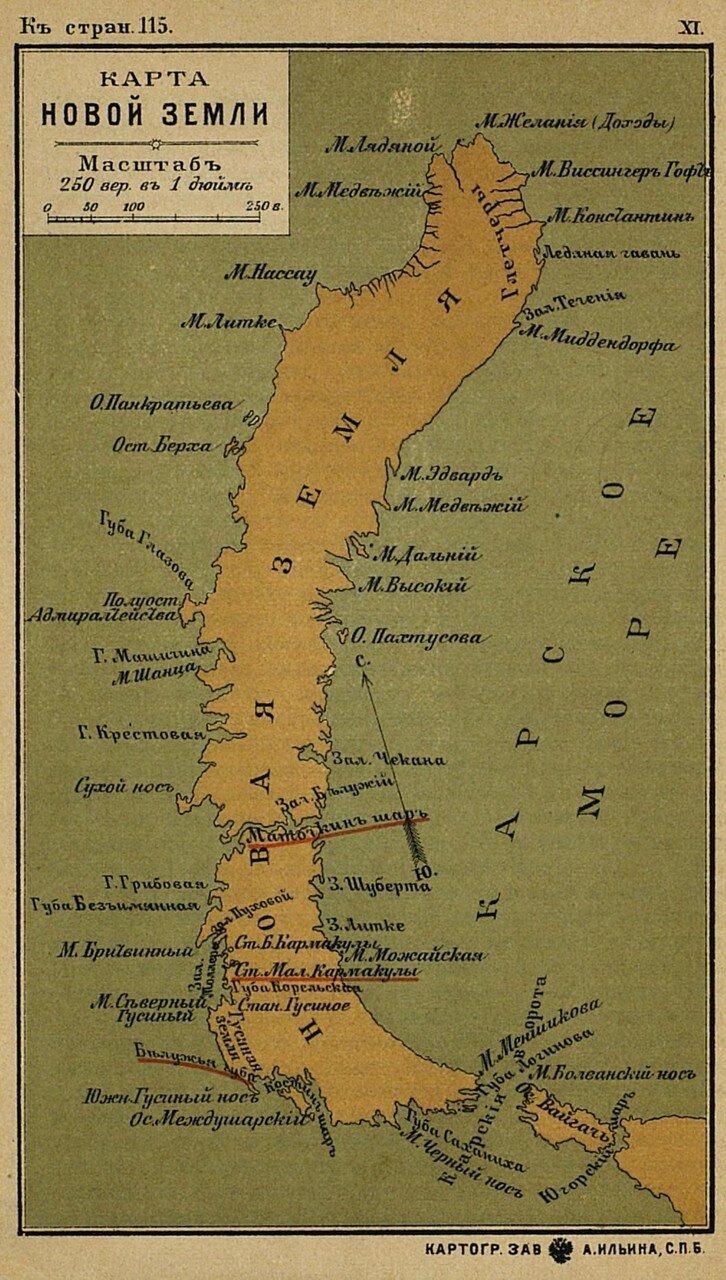 Новая Земля, 1899