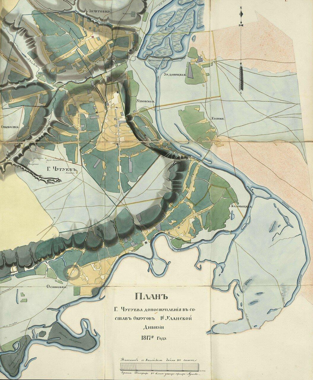 План Чугуева, 1817