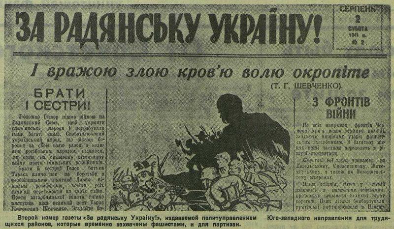 как русские немцев били, потери немцев на Восточном фронте, партизанская война, партизаны ВОВ, красный партизан, советские партизаны, украинские партизаны
