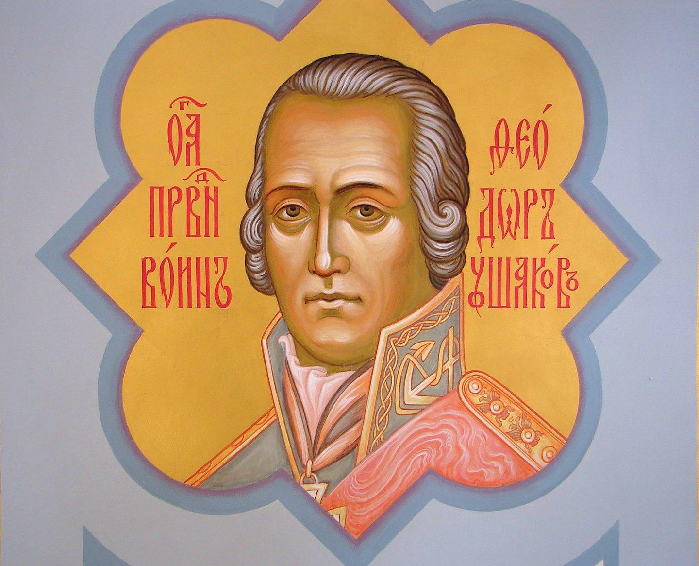Святой Праведный воин Феодор Ушаков.