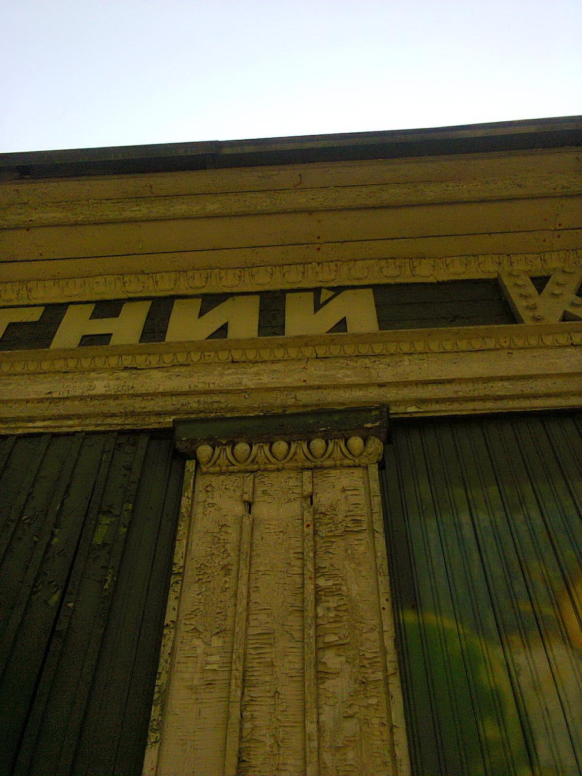 Летний кинотеатр в Зеленогорском парке культуры и отдыха
