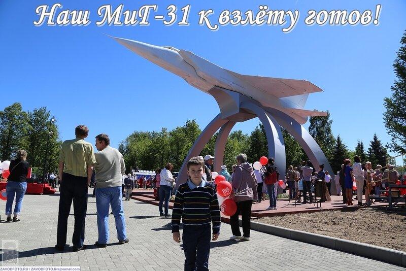 Наш МиГ-31 к взлёту готов!.jpg