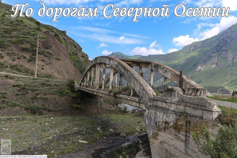По дорогам Северной Осетии.jpg