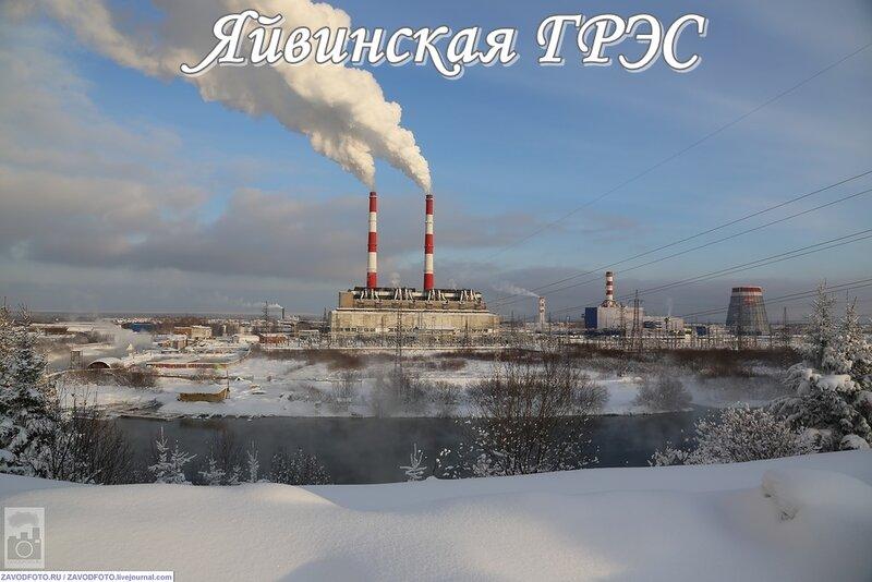 Яйвинская ГРЭС.jpg