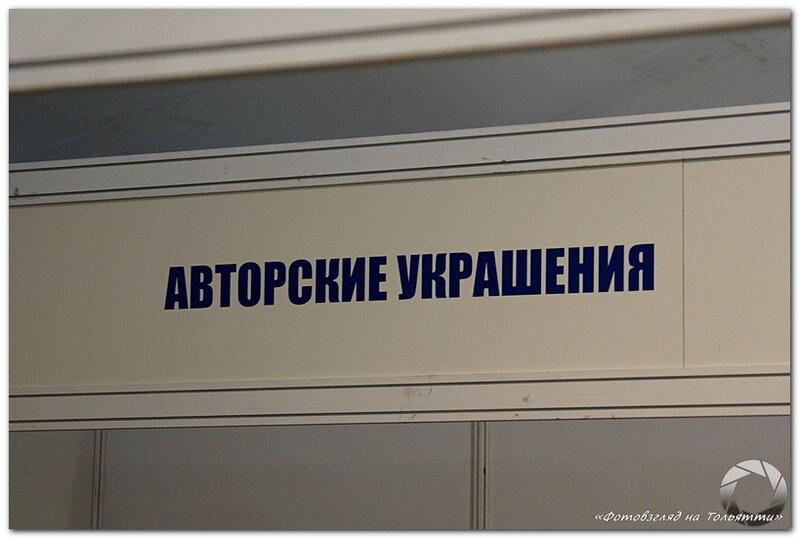 Ярмарка в Ширяево. Фотовзгляд на Тольятти
