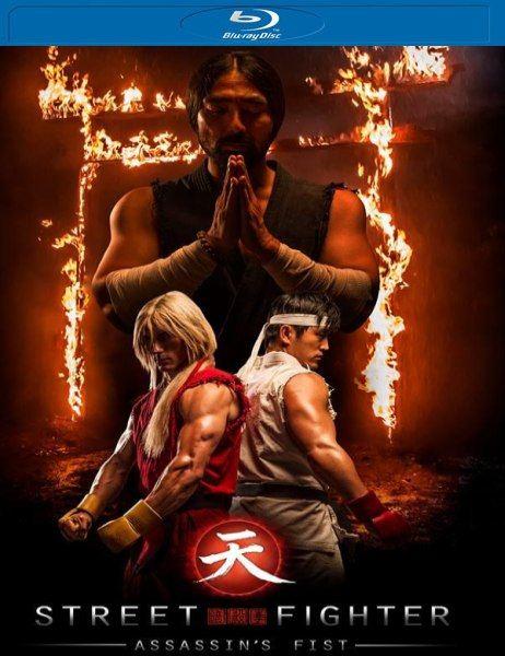 Уличный боец: Кулак убийцы / Street Fighter - Assassin's Fist (2014) BDRip 1080p/720p + HDRip