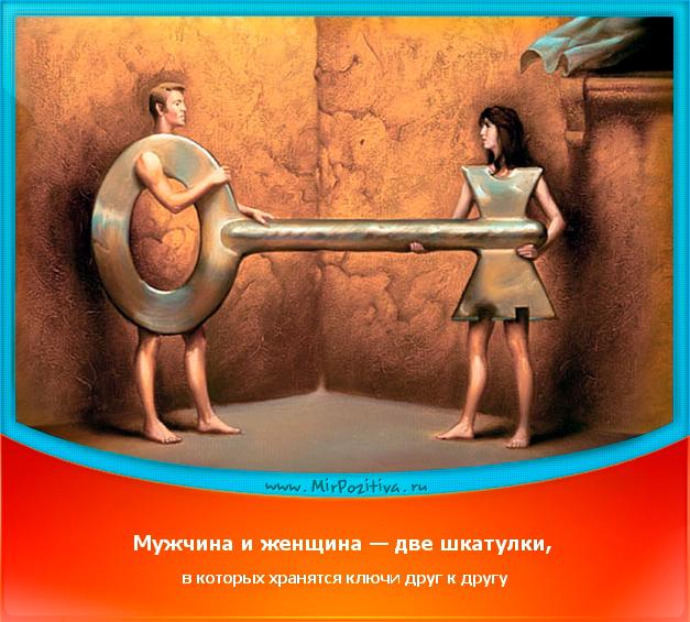 позитивчик дня: Мужчина и женщина - две шкатулки, в которых хранятся ключи друг к другу