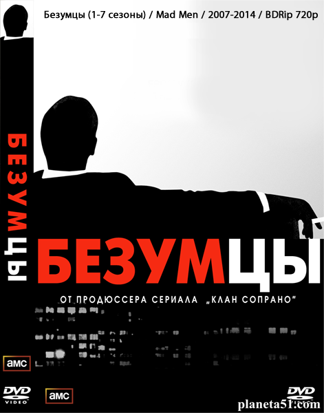 Безумцы (1-7 сезоны) / Mad Men / 2007-2014 / BDRip 720p