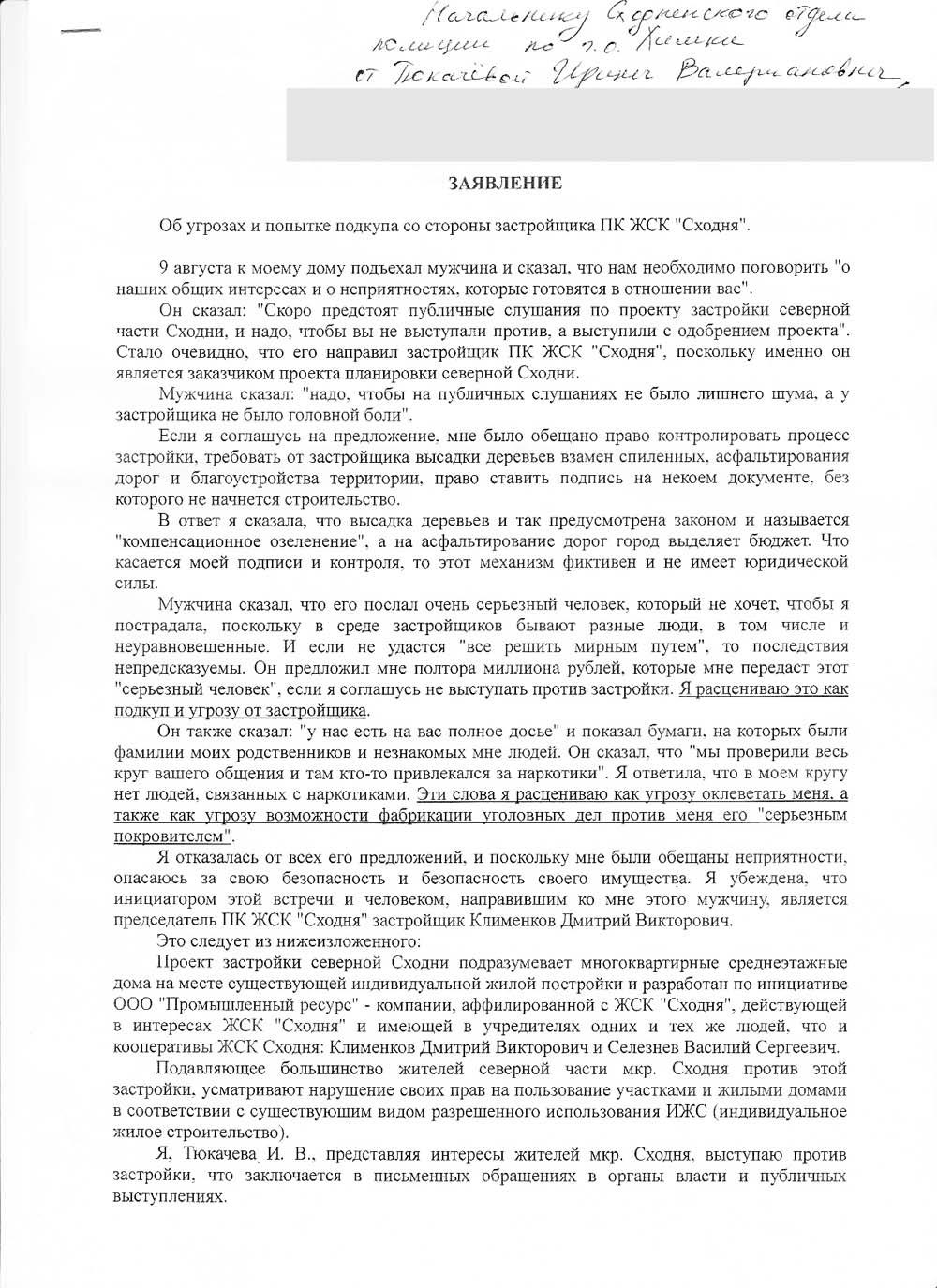 Заявление в полицию стр.1