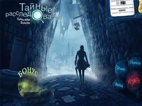 Тайные расследования. Талисман власти | Strange Cases: The Lighthouse Mystery (Rus)