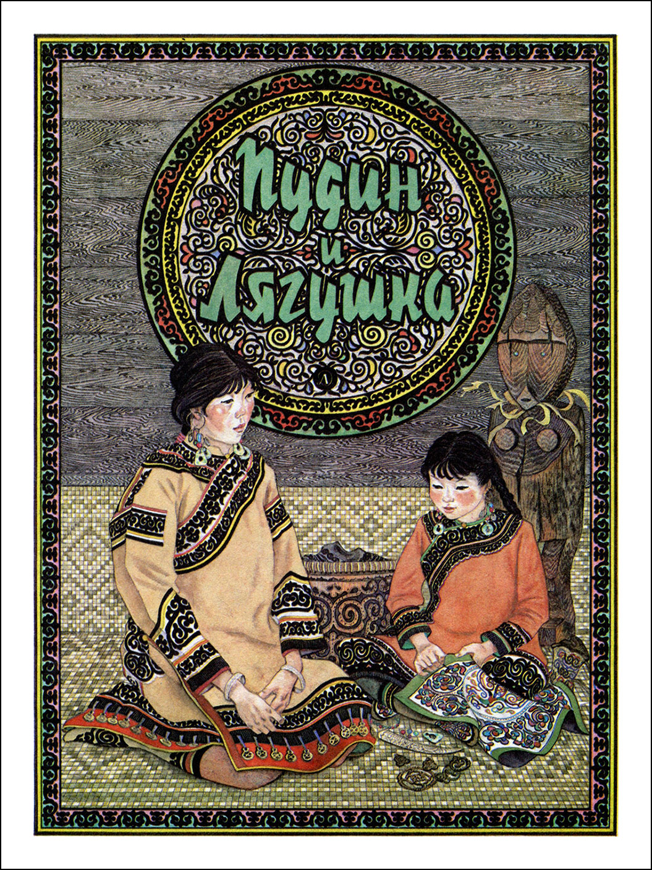 Геннадий Павлишин, Пудин и Лягушка