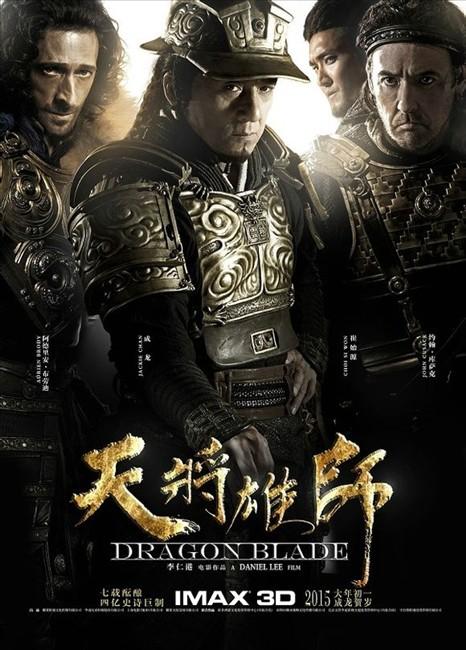 ��� ������� / Tian jiang xiong shi (2015)
