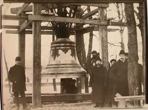 Члены строительного комитета у 270-пудового колокола, отлитого на Валдайском колокольном заводе в память 300-летия Царствования Дома Романовых, перед поднятием на колокольню собора Пресвятой Троицы.