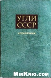 Книга Угли СССР. Справочник