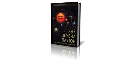 Книга Майкл Браун — известнейший современный «охотник за планетами». В 2005-м он открыл Эриду (10-ю планету нашей солнечной системы),