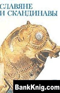 Книга Славяне и скандинавы