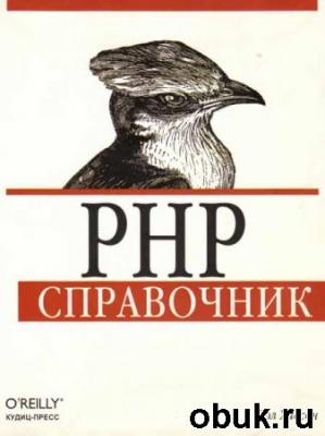 Книга Пол Хадсон - PHP. Справочник
