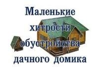 Книга Маленькие хитрости обустройства дачного домика (2012) DVDRip mpg 371,46Мб