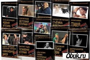 Книга Мастер-классы с известными фотографами (2009)