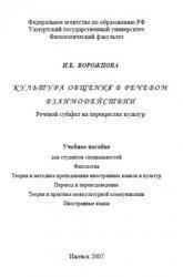 Книга Культура общения в речевом взаимодействии: Речевой субъект на перекрестке культур