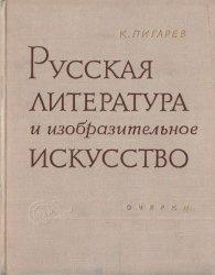 Книга Русская литература и изобразительное искусство