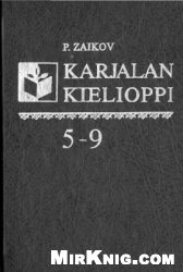Книга Karjalan kielioppi
