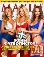 Журнал Книга Maxim № 6 июнь 2014 Россия