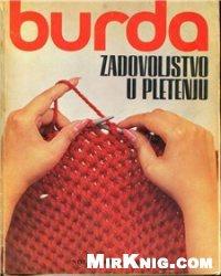 Burda Zadovoljstvo u pletenju