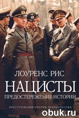 Книга Нацисты: Предостережение истории
