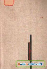 Книга Расчет сварных соединений и прочность сварных конструкций