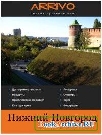 Книга Путеводитель по Нижнему Новгороду