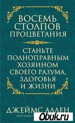 Книга Восемь столпов процветания. Станьте полноправным хозяином своего разума, здоровья и жизни. Книга 1- 2