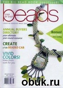 Журнал Step by Step Beads №1-8,11-12 2007