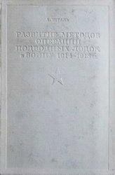 Книга Развитие методов операций подводных лодок в войну 1914-1918 гг.
