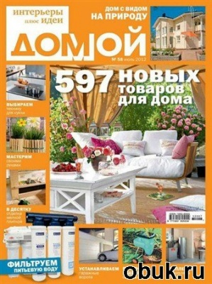 Книга Домой. Интерьеры плюс идеи №7 (июль 2012)