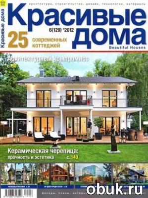 Книга Красивые дома №6 (июнь 2012)