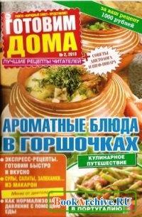 Книга Готовим дома № 2, 2013.