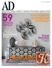 Журнал AD/Architecturаl Digеst №4 апрель 2013