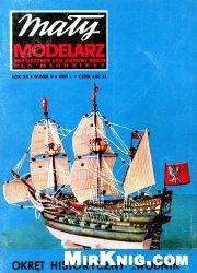 Журнал Maly modelarz №1-12 1969