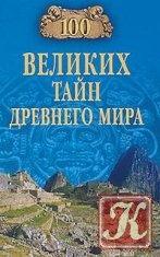Книга Книга 100 великих тайн Древнего мира
