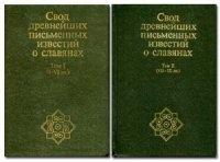 Книга Свод древнейших письменных известий о славянах. Том 1-2 djvu 14,5Мб