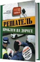 Книга Решатель проблем на дороге