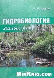 Книга Гидробиология малых рек