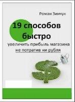 Книга 19 способов быстрого увеличения прибыли магазина, без единого рубля (2013) DVDRip avi  664Мб